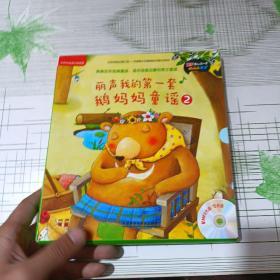 丽声我的第一套鹅妈妈童谣2(外研社英语分级阅读)(点读版)无盘
