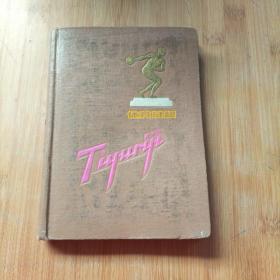 毛主席论体育日记  老笔记本  带毛主席周恩来语录 内附彩图多张 见图
