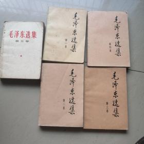 毛泽东选集(1一5卷)第一册配书