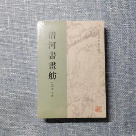 清河书画舫