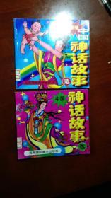 中国神话故事选两本全