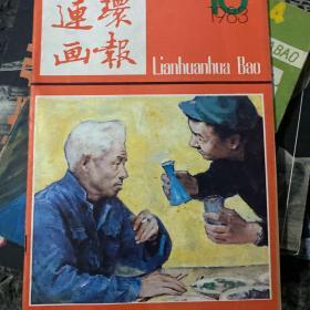 连环画报1983 10