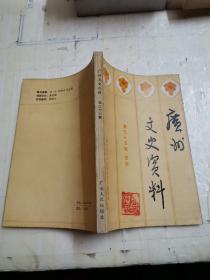 广东文史资料,35