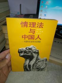 情理法与中国人:中国传统法律文化探微