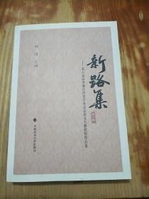 新路集——第六届张晋藩法律史学基金会征文大赛获奖作品集
