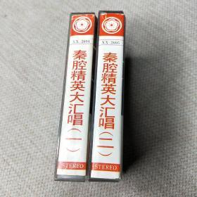 秦腔精英大汇唱1-2集 磁带2盘合售