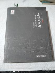 京杭大运河城市遗产的认知与保护