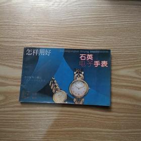 怎样用好石英电子手表