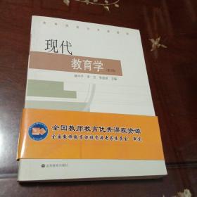现代教育学:第2版