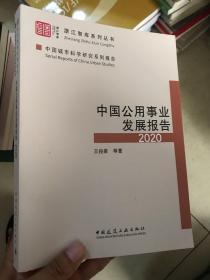 中国公用事业发展报告2020