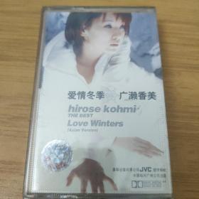 广濑香美—爱情冬季—专辑—正版磁带(只发快递)