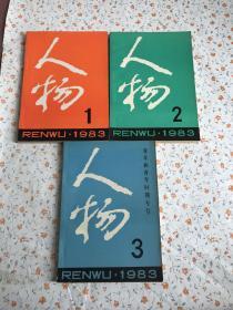 人物【1983年1–3期】3本合售