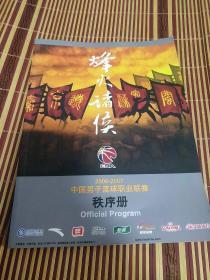 烽火诸侯 2006—2007中国男子篮球职业联赛秩序册,彩图!中国男篮历史留存!