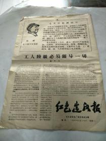 红色造反报1968年8月27日