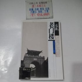古风中国古代建筑艺术:老门楼