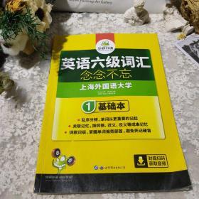 华研外语·英语六级词汇
