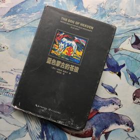 蓝色蒙古的苍狼