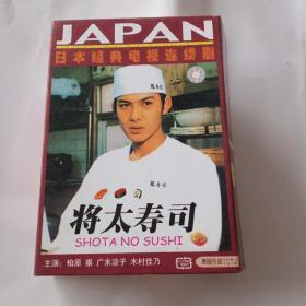 日本经典电视连续剧,将太寿司 (VCD)11盘