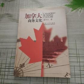 加拿大商务文化