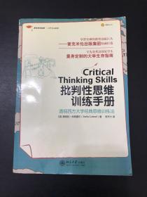批判性思维训练手册
