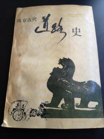南京古代道路史(馆藏书'