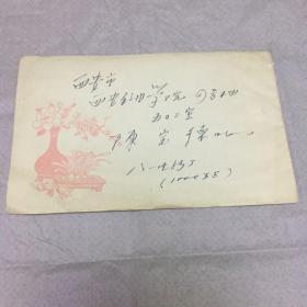 我国著名老艺术家、五十年代白毛女的扮演者、田华老师的亲笔信