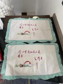 文革时期枕巾一对2个 全心全意为人民服务 毛泽东 图案精美文革色彩鲜明 品相好非常少见