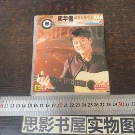 周华健 风雨无阻个人演唱会 2003 CD【全2张光盘】