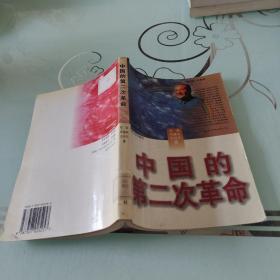 中国的第二次革命