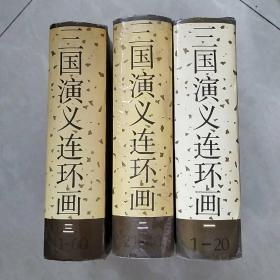 三国演义 连环画(1-2-3卷1-60)硬精装