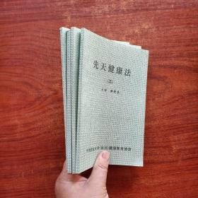 先天健康法1-5(全5辑4册/1.2为合订本)