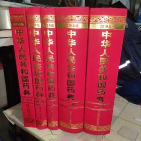 中华人民共和国药典2015年版 一部 二部 三部 四部全4部+第一增补本(5本和售) 有防伪标志。实物图