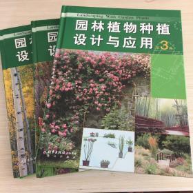 园林植物种植设计与应用 (全三册)