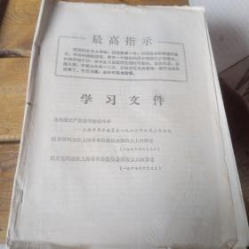 张春桥同志,姚文元同志在上海革委会报告会上的讲话