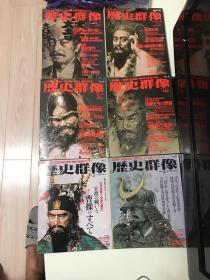 历史群像(特集)1992年6月(创刊号)1-10集合十本。日本原版