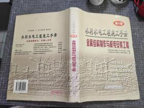 水利水电工程施工手册(第4卷)