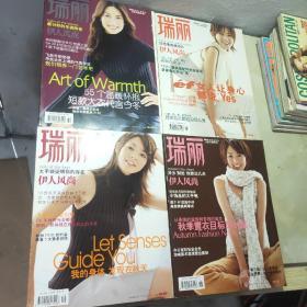 瑞丽 伊人风尚 2002年第9.10.11.12月号.【4册合售】