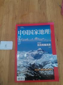 《中国国家地理》2013年5月航拍青藏高原(上)