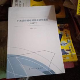 广西国际税收研究会研究报告(2017)