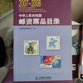 中华人民共和国邮资票品目录. 2007~2008