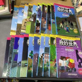 我的世界史蒂夫冒险系列(1.3-6)+(7-9+11.13-24)21册合售
