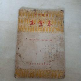 曲譜劇本:玉堂春(寶文堂1955)