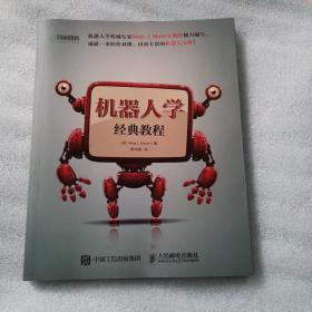 机器人学经典教程