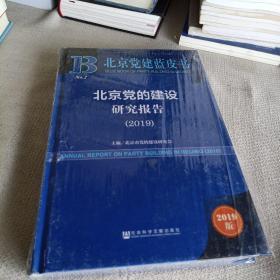 2019版北京党建蓝皮书:北京党的建设研究报告(2019)