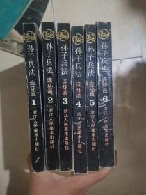 孙子兵法.全六册