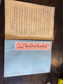 镇海童氏家谱如图/八十年代印