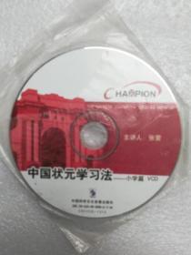 中国状元学习法小学篇、初中篇(2vcd)