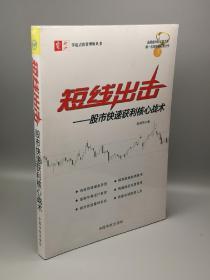 短线出击:股市快速获利核心战术