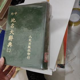 中外地名大辞典