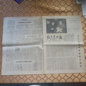 文革小报:红色造反报 1967年1月19日 第三期